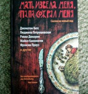 Книга «Мать извела меня, папа сожрал меня»