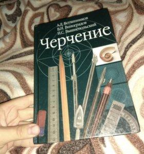 Книга по черчению