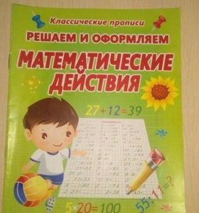 Прописи по математике