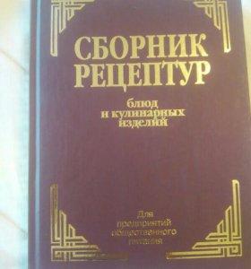 Книга ( сборник рецептур и кулинарных изделий)