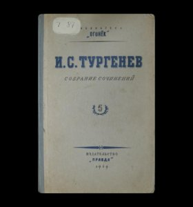 1949 год И.С.Тургенев Собрание сочинений