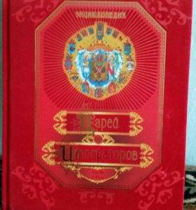 Энциклопедия Царей и Императоров Россия !Х-ХХ век
