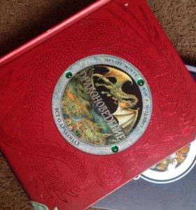 """Книга о драконах """"драконоведение""""🤗🐉"""