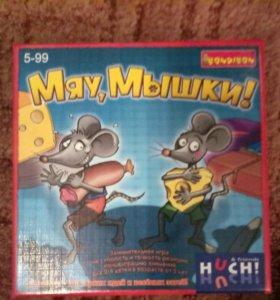 Игра Мяу, мышки от 5 лет