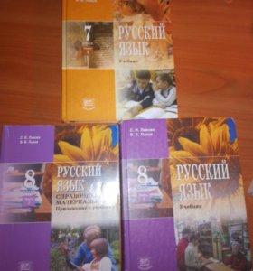 Учебники по русскому языку 7-8 класс
