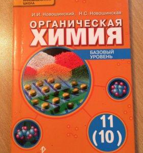 Учебник по химии 11 класс