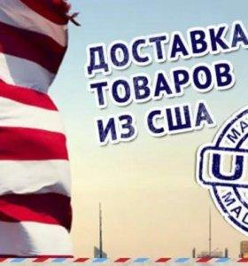 Помощь в приобретении товаров в Европе и США