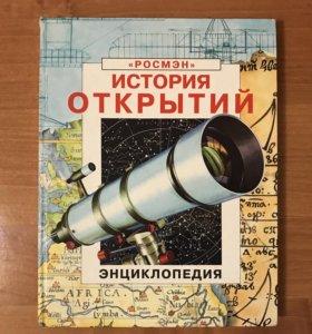 """Книга, История открытий """"Росмен"""" Струан Рейд"""