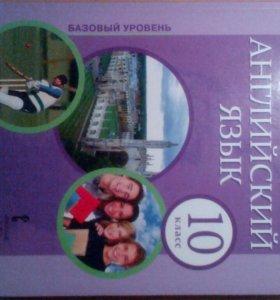 Учебник английского языка, 10 класс
