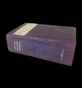 1943 год Англо-русский словарь оригинал