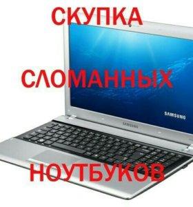 Скупаю неисправные ноутбуки, нетбуки.
