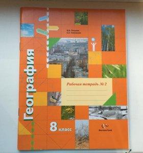Рабочая тетрадь номер 2 по географии 8 класс