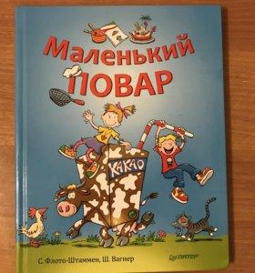 Маленький Повар, С. Флото-Штаммен, Ш. Вагнер