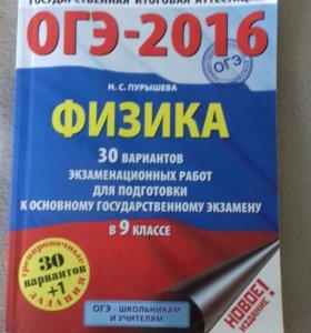 "Тетрадь ""ОГЭ-Физика 2016"