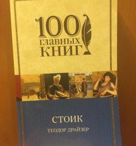 "Теодор Драйзер ""Стоик"""