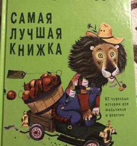 Ричард Скарри самая лучшая книжка