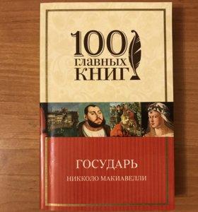 100 главных книг, Государь, Никколо Макиавелли