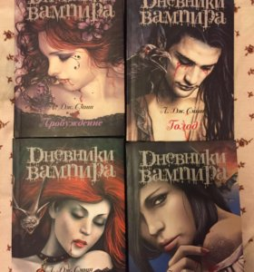Книги Дневника вампира