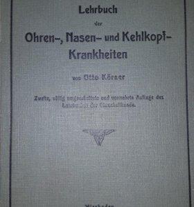 Otto Korner Lehrbuch der ohren... 1909 года