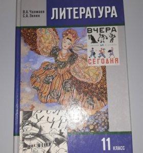 Литература 11 кл