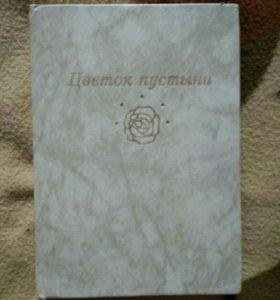 """Книга """"Цветок пустыни"""""""