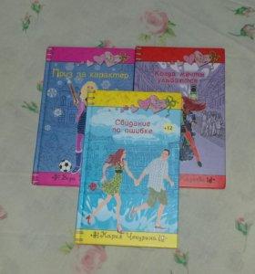 Книги для юных читательниц