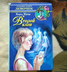 "Книга ""Второй клон"""