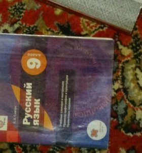 Русский язык учебник в комплекте справочник
