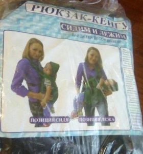 Продам рюкзак кенгуру новый в упаковке.