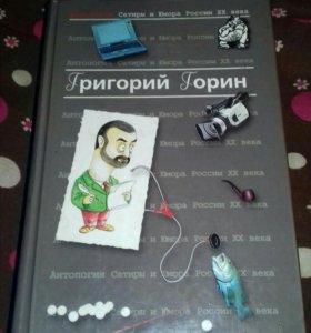 книга Григория Горина
