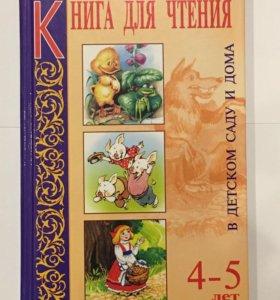 Книга для чтения в детском саду 4-5 лет