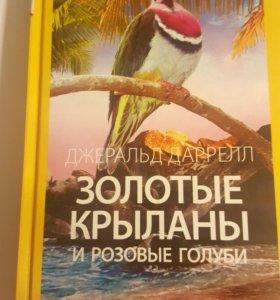 """Книга """" Золотые крыланы и розовые голуби"""""""