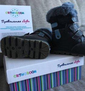 Детские зимние ортопедические ботиночки
