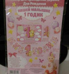 Набор для первого дня рождения девочки