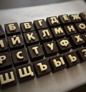 Буквы 45 рублей