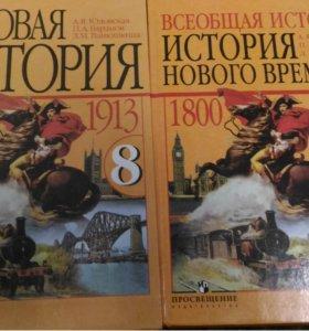 Учебники по новой и всеобщей истории за 8 класс