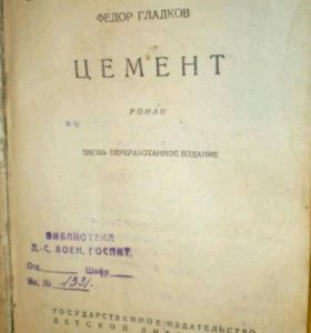 "Книга Фёдор Гладков ""Цемент"""