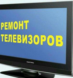 Ремонт телевизоров жк, led, кинескопный