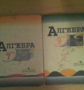 Алгебра 7 класс и 9 класс