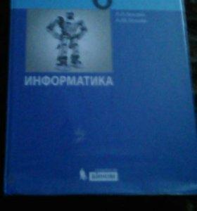 Учебник информатики за 6 класс