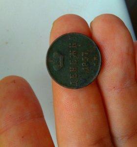Монета. Денежка 1857г. Оригинал