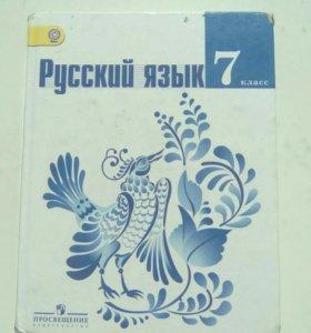Учебник по русскому языку,7 класс.