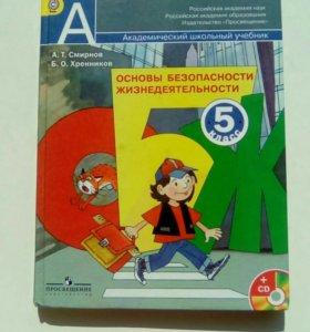 Учебник по ОБЖ + диск