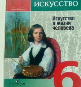 Учебник по изобразительному искусству