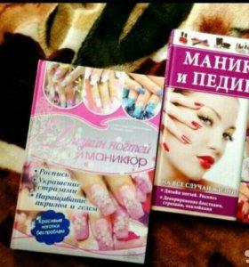 Обучающие книжки Маникюр и Педикюр