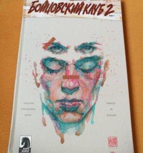 Книга Бойцовский клуб -2