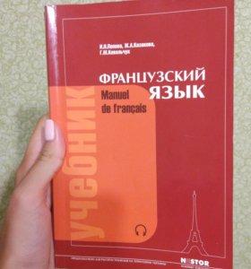 Французский язык Казакова Ж.А.,Ковальчук Г.М.,