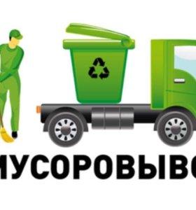 Вывоз мусора !