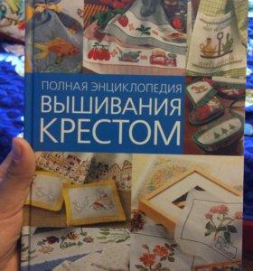 Полная энциклопедия вышивания крестом