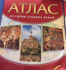 Атлас по истории.Атлас по географии.